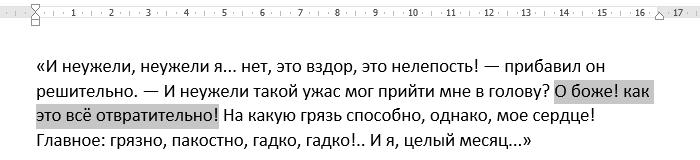 kopirovanie-peremeshchenie-word-9.png