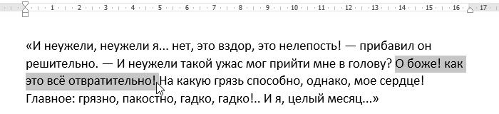 kopirovanie-peremeshchenie-word-11.png