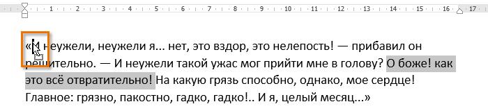 kopirovanie-peremeshchenie-word-12.png