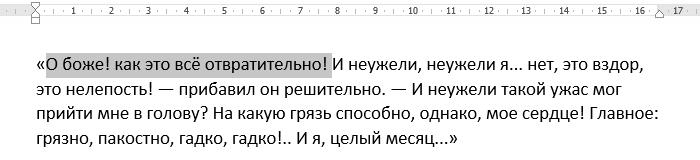 kopirovanie-peremeshchenie-word-13.png