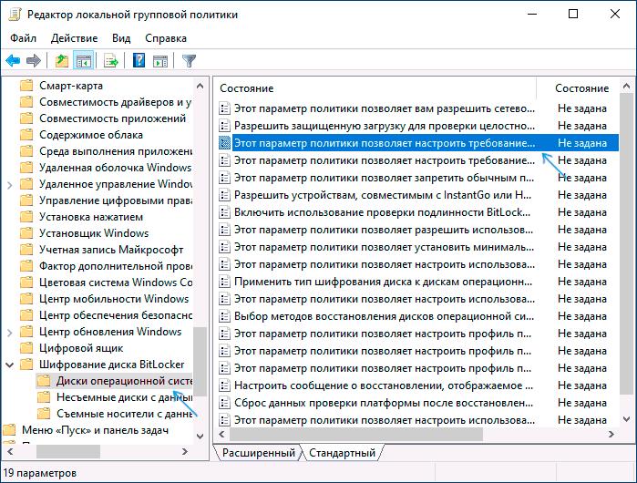 bitlocker-policies-windows-10-new.png