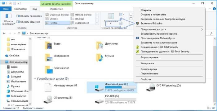 provodnik-windows-10.jpg