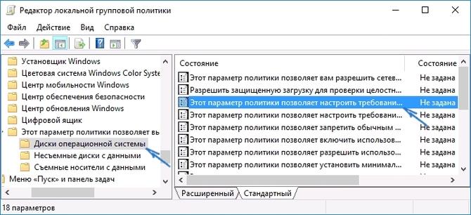 vklyuchit_BitLocker_bez_TPM2.jpg