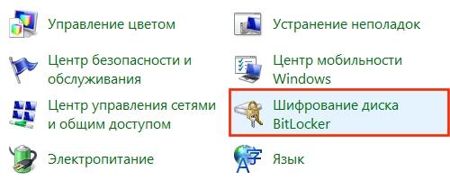 vklyuchit_BitLocker_bez_TPM5.jpg