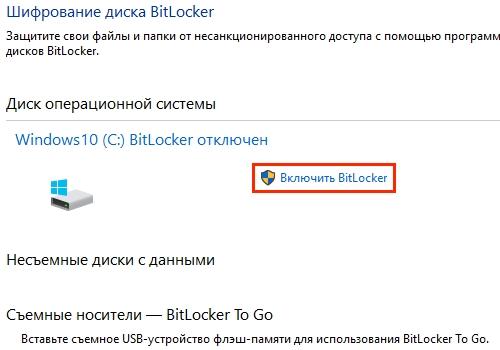 vklyuchit_BitLocker_bez_TPM6.jpg