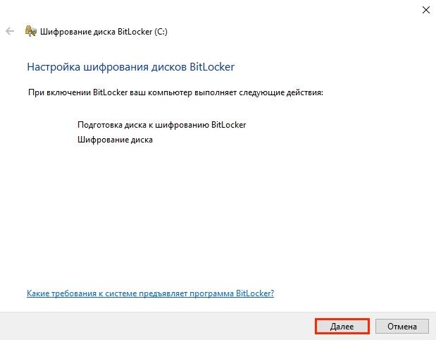 vklyuchit_BitLocker_bez_TPM7.jpg