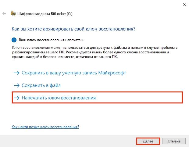 vklyuchit_BitLocker_bez_TPM12.jpg