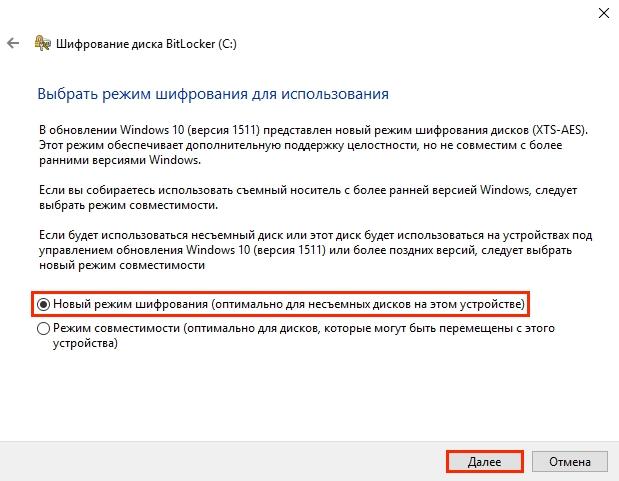 vklyuchit_BitLocker_bez_TPM14.jpg