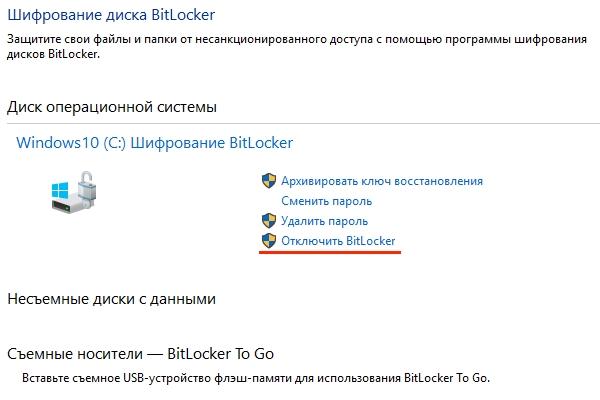 vklyuchit_BitLocker_bez_TPM19.jpg