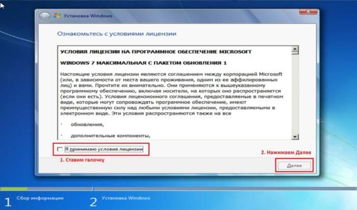Windows7Setup3.jpg