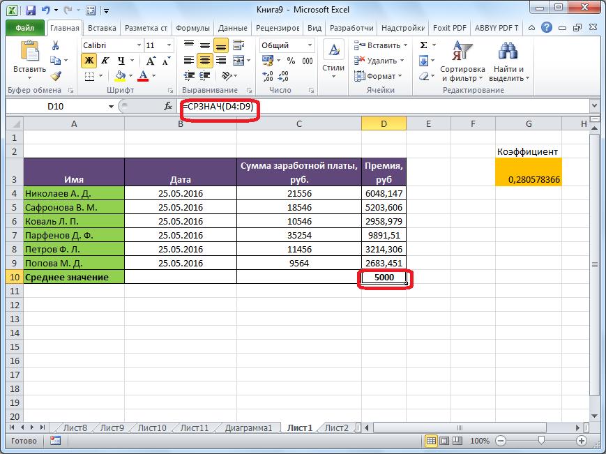 Srednee-arifmeticheskoe-v-Microsoft-Excel-vyichisleno.png