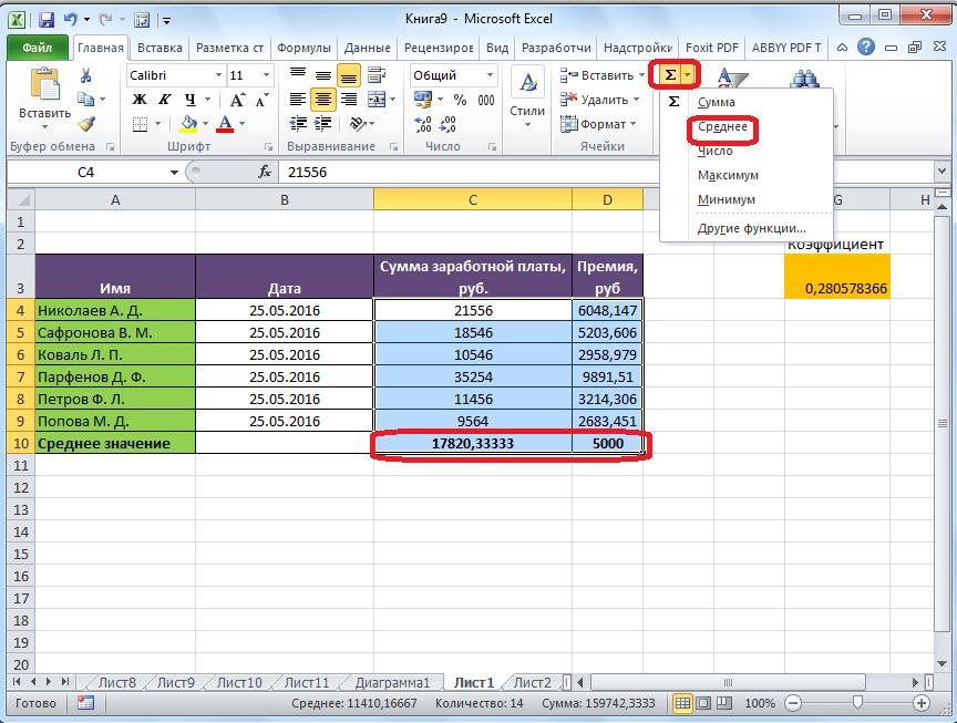 Srednee-arifmeticheskoe-v-Microsoft-Excel-dlya-dvuh-stolbtsov.png