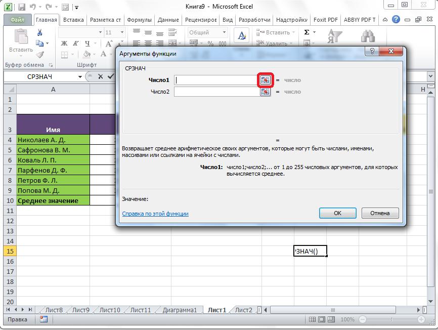 Perehod-k-vyiboru-agrumentov-funktsii-v-Microsoft-Excel.png