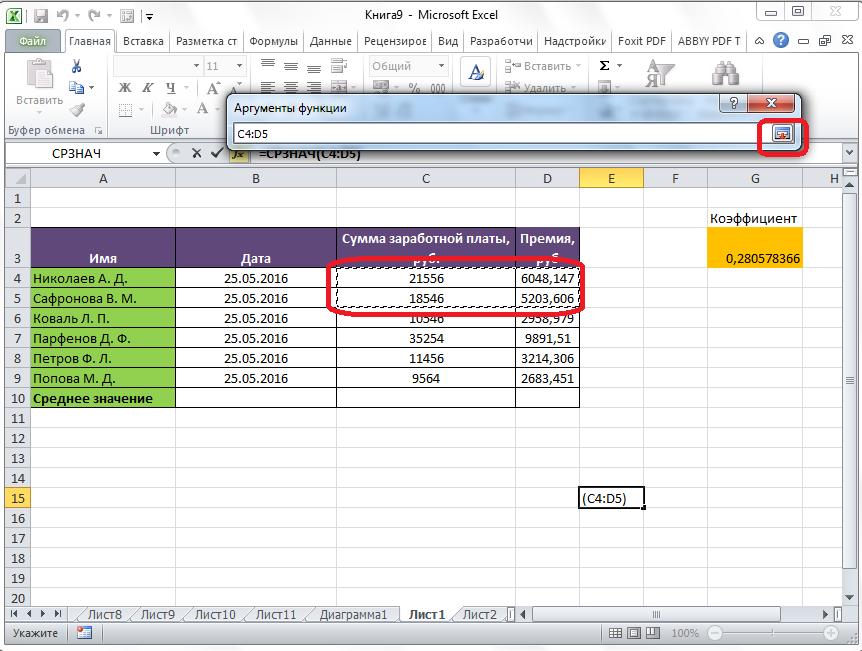 Vyidelenie-yacheek-v-Microsoft-Excel.png