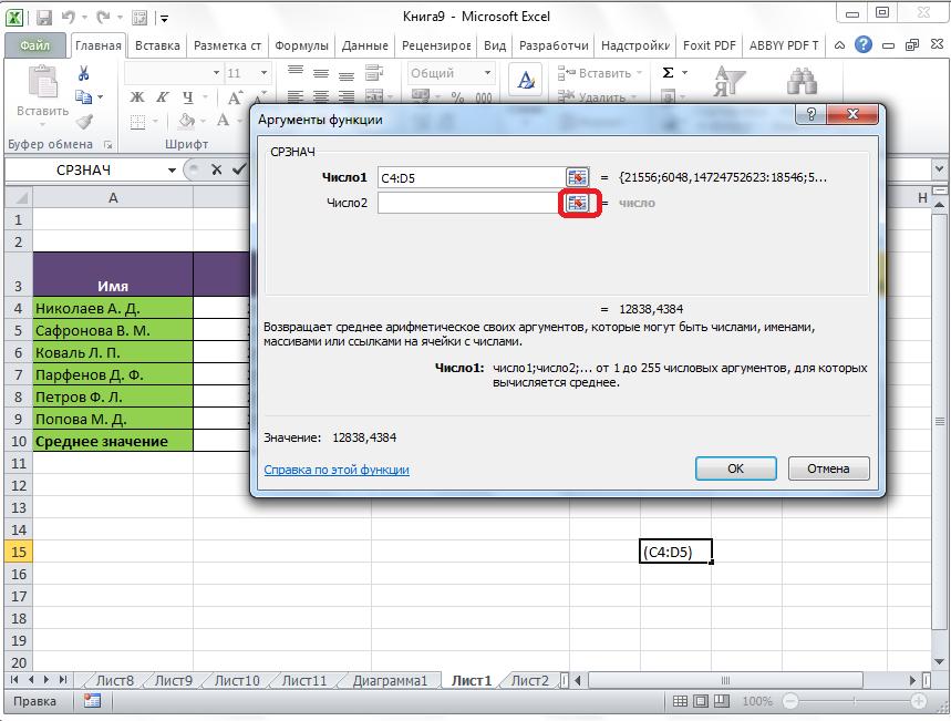 Perehod-k-vyideleniyu-vtoroy-gruppyi-yacheek-v-Microsoft-Excel.png