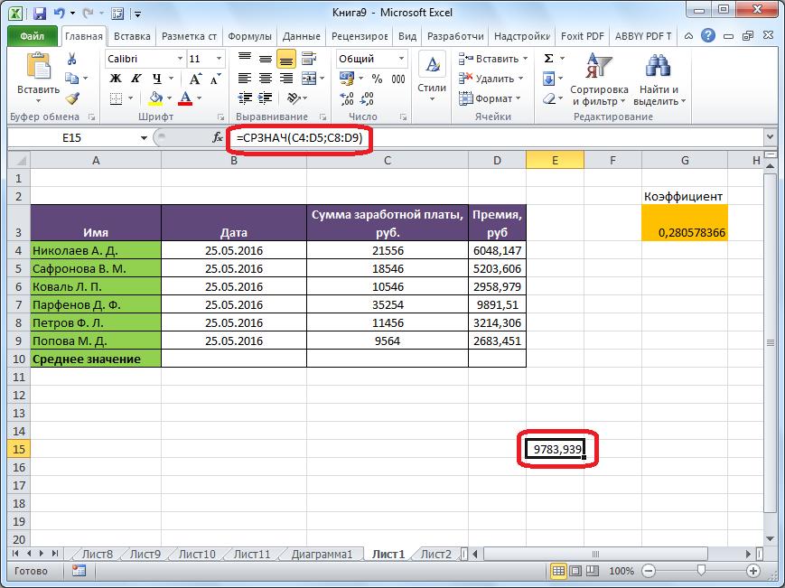 Srednee-arifmeticheskoe-rasschitano-v-Microsoft-Excel.png