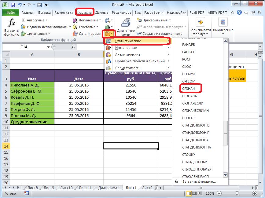 Zapusk-funktsii-SRZNACH-cherez-panel-formul-v-Microsoft-Excel.png