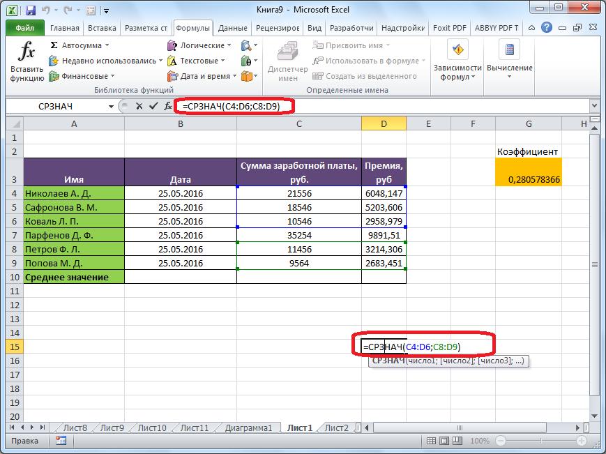 Ruchnoy-vvod-funktsii-v-Microsoft-Excel.png