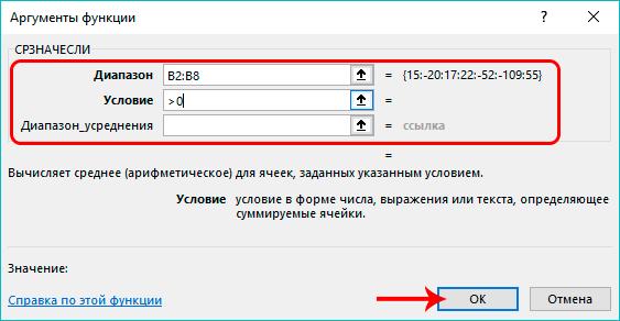 sredn-znach-exc-25.png