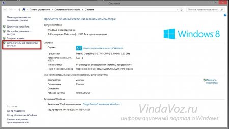 1368768920_udalennyj_rabochij_stol_windows_8_1.jpg