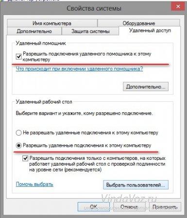 1368768893_udalennyj_rabochij_stol_windows_8_2.jpg