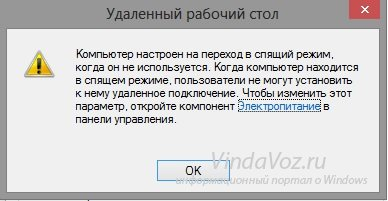 1368768839_udalennyj_rabochij_stol_windows_8_3.jpg