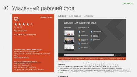 1368768832_udalennyj_rabochij_stol_windows_8_6.jpg