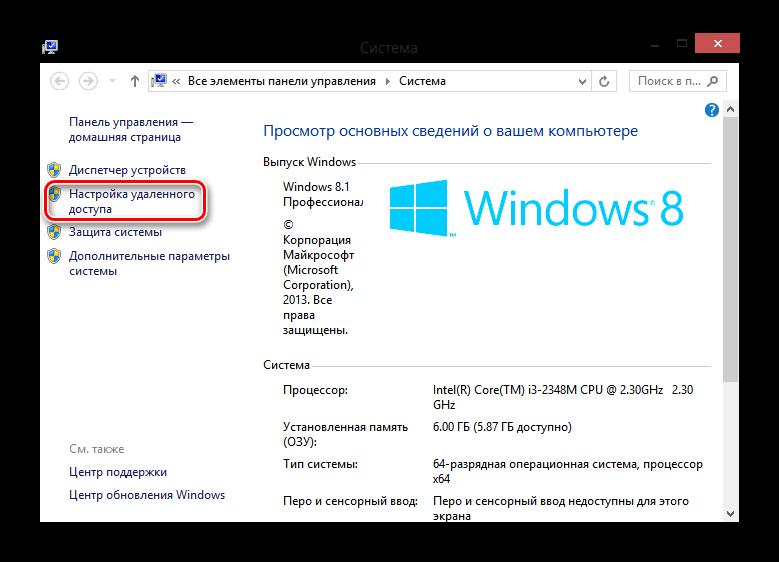 Windows-8-Svoystva-sistemyi.png