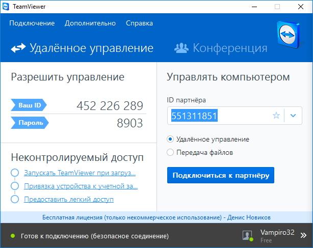 Glavnoe-okno-TeamViewer-1.jpg