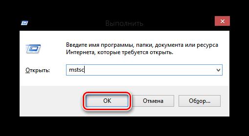 Windows-8-Vyipolnit.png