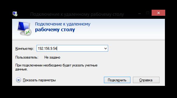 Windows-8-Podklyuchenie-k-udalennomu-rabochemu-stolu.png