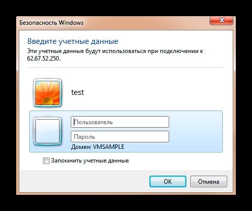 Windows-8-Podklyuchenie-k-udalennomu-PK.png