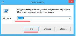 zapusk-sluzhbi-podklucheniya-k-udalennomu-komputeru-windows-8_fdhviu.jpg