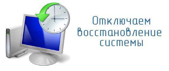 1753146601-otklyuchenie-vosstanovleniya-sistemy.jpg