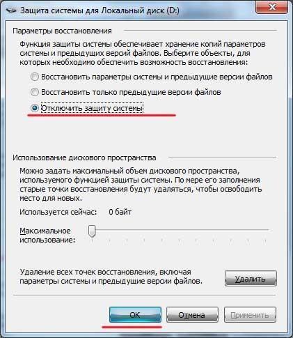 1753146608-stroka-otklyuchit-zashhitu-sistemy.jpg