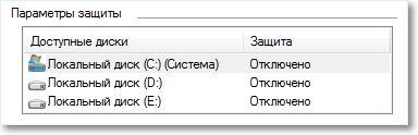 1753146615-zashhita-sistemy.jpg