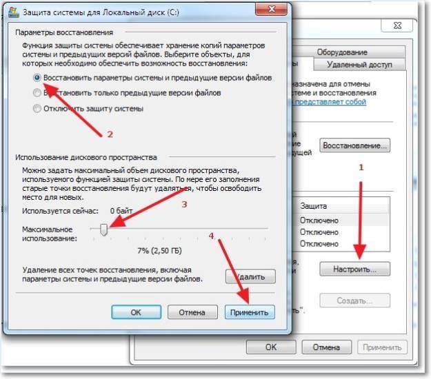 1753146616-vosstanovit-parametry-sistemy-i-predydushhie-versii-fajlov.jpg