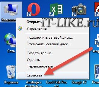 kompyuter_svoystva.jpg