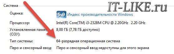 64-razryadnaya_windows_7.jpg