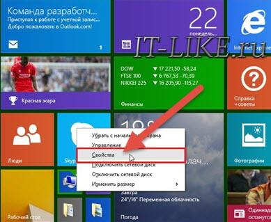 svoystva_windows_8.jpg