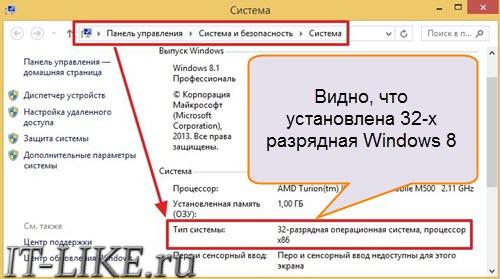 32_bitnaya_windows_8.jpg