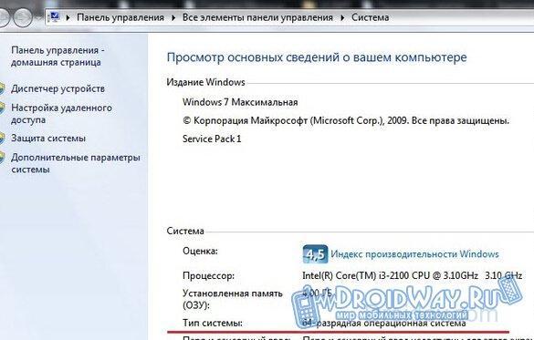 kak-uznat-razryadnost-sistemy-na-windows-xp-7-8-8-1-10-x32-ili-x64-13.jpg