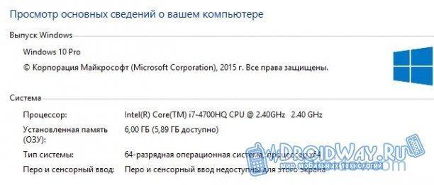 kak-uznat-razryadnost-sistemy-na-windows-xp-7-8-8-1-10-x32-ili-x64-17.jpg