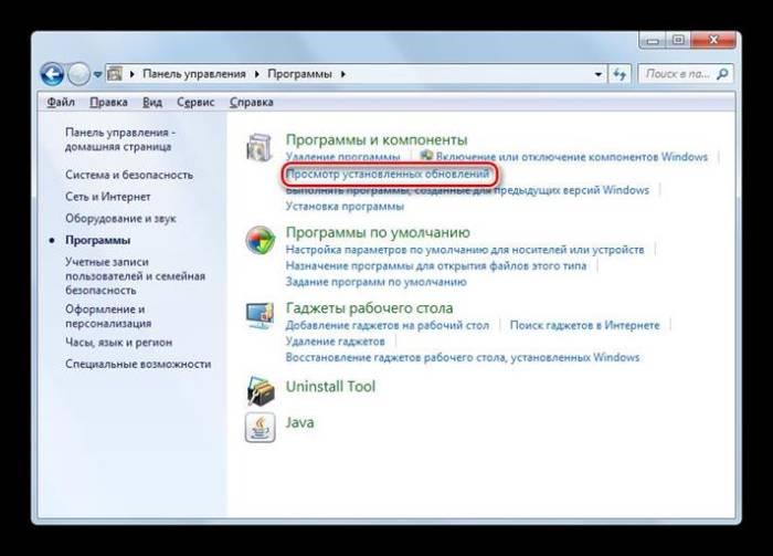 10385617813-prosmotr-ustanovlennyx-obnovlenij.jpg