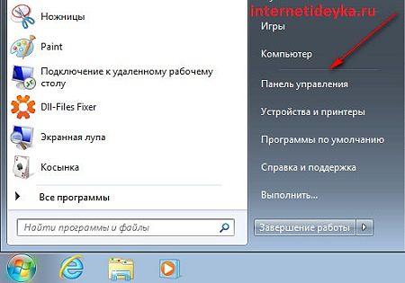 Iz-menyu-Pusk-otkroem-panel-upravleniya-1.jpg