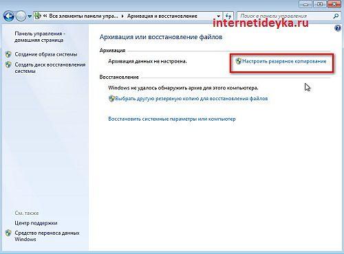 funktsiya-rezervirovaniya-ne-nastroena-3.jpg