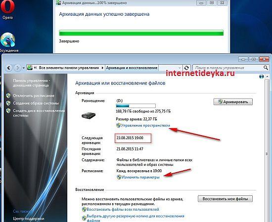 Dlya-administrirovaniya-arhivny-h-kopij-mozhem-vospol-zovat-sya-e-lementami-12.jpg
