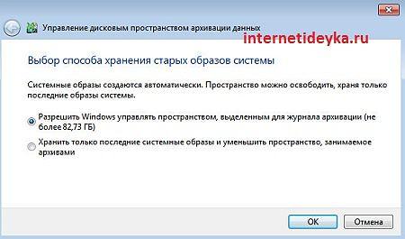 Vy-bor-sposoba-hraneniya-obrazov-sistemy-14.jpg
