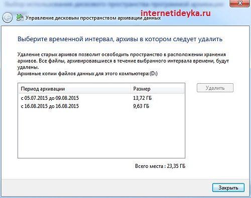 Vozmozhnost-udaleniya-stary-h-arhivny-h-kopij-16.jpg