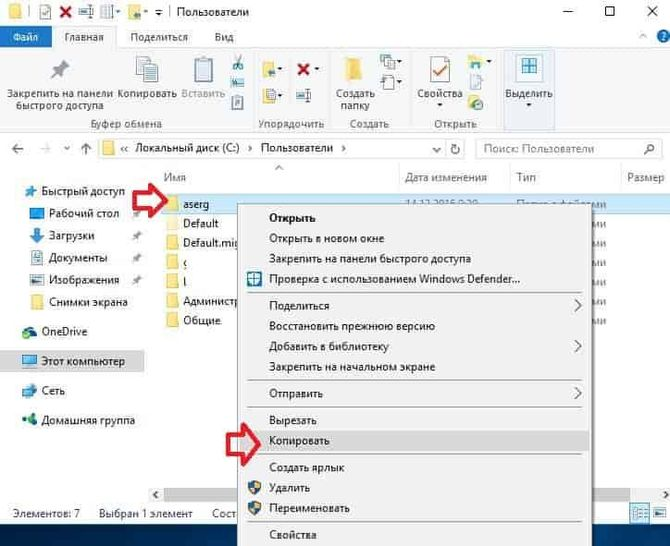 kak_udalit_polzovatelya_Windows_102.jpg